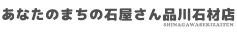 品川石材店(熊谷市)のホームページ